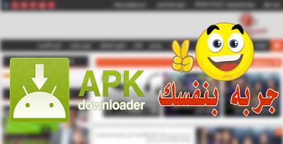 برنامج APK Downloader  لتحميل تطبيقات الأندرويد من بلاي ستور مباشرة إلى حاسوبك
