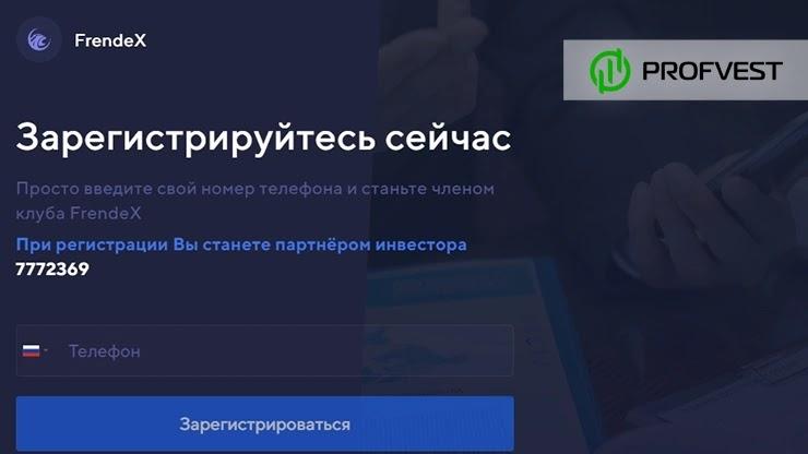 FrendeX обзор и отзывы HYIP-проекта