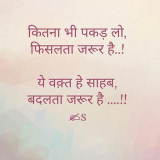 Inspirational Quotes In Hindi Motivational Shayari In Hindi Life