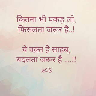 Motivational Quotes About Life English To Hindi