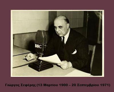 Ο ποιητής Γιώργος Σεφέρης εκφράζει την άποψη   για το καθεστώς της Δικτατορίας που επιβλήθηκε   στην Ελλάδα στις 21 Απριλίου 1967.