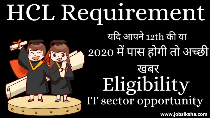 HCL recruitment technology for 12 class students, 2020 job course