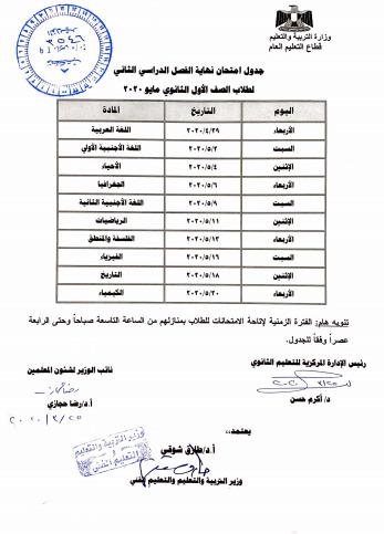 وزير التعليم يعتمد جداول امتحانات الصفين الأول والثاني الثانوي (مايو 2020)