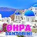 ΠΡΟΣΦΟΡΕΣ ΞΕΝΟΔΟΧΕΙΩΝ ΣΕ ΣΑΝΤΟΡΙΝΗ - Live Santorini Hotels