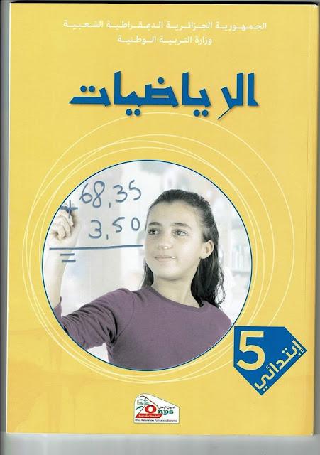 كتاب الرياضيات الطبعة الجديدة للسنة الخامسة إبتدائي – الجيل الثاني للسنة الدراسية 20192020.