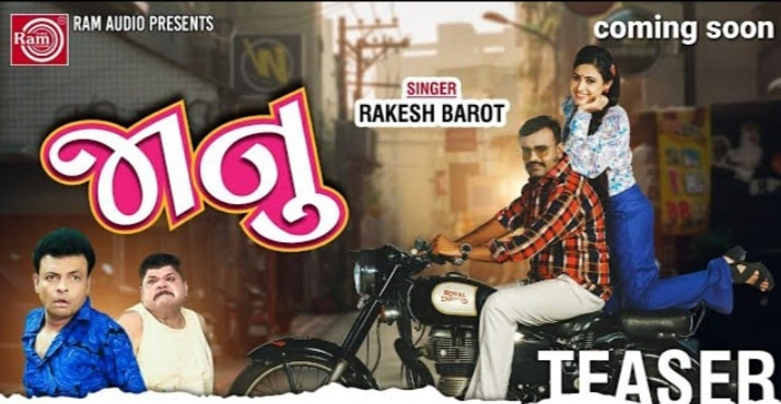 Jaanu lyrics।Rakesh Barot। New Gujarati Song 2020।જાનુ