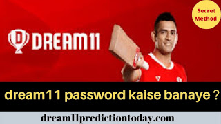dream11 password kaise banaye ?   Dream11 Prediction Today