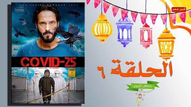 تحميل الحلقة 6 مسلسل كوفيد 25 - مشاهدة وتحميل مسلسل كوفيد 25 موقع اكوام - الحلقة السادسة كوفيد 25