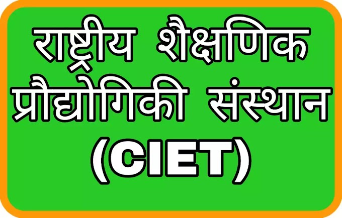 राष्ट्रीय शैक्षणिक प्रौद्योगिकी संस्थान (CIET)