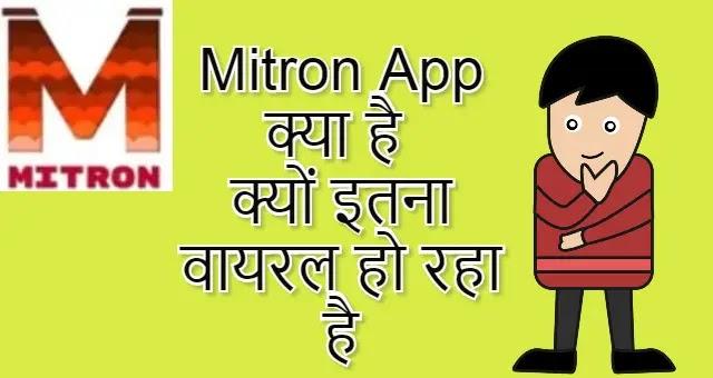Mitron App क्या है क्यों इतना वायरल हो रहा है