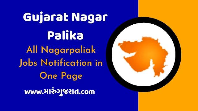 Gujarat Nagar Palika Recruitment