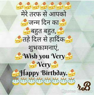 birthday cake images with hindi wish24