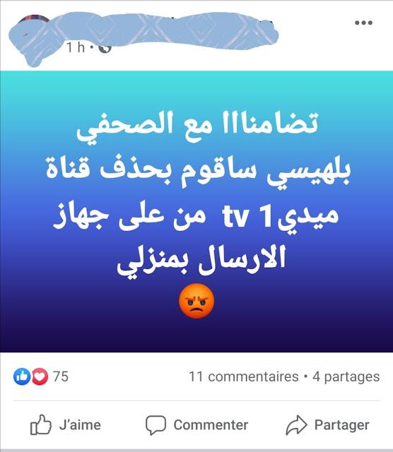 """فيسبوكيون يتوعدون قناة """"ميدي 1 تيفي"""" بحملة مقاطعة شرسة بعد """"فصل"""" الصحفي """"بلهايسي"""" عن العمل"""