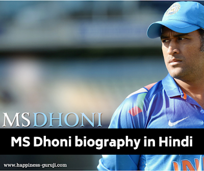 In this post you will learn about Mahendra Singh Dhoni biography in Hindi, Mahendra Singh Dhoni personal life and family, Early life, Success story of Mahendra Singh Dhoni, and mahendra singh dhoni ki jivani hindi me only on www.happiness-guruji.com