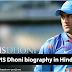 महेंद्र सिंह धोनी की जीवनी | MS Dhoni biography in Hindi