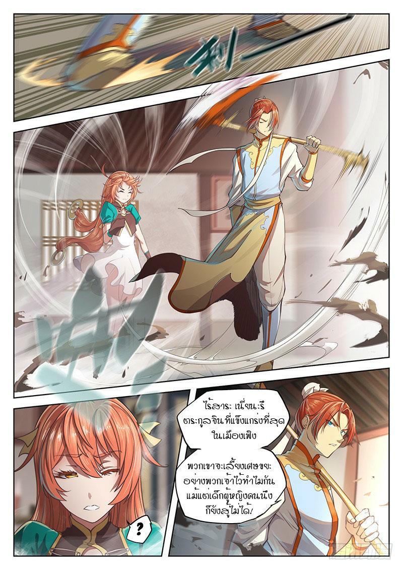 อ่านการ์ตูน The Portal of Wonderland 18 ภาพที่ 12