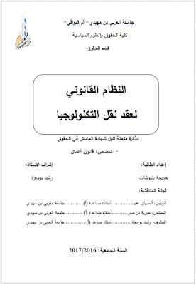 مذكرة ماستر: النظام القانوني لعقد نقل التكنولوجيا PDF