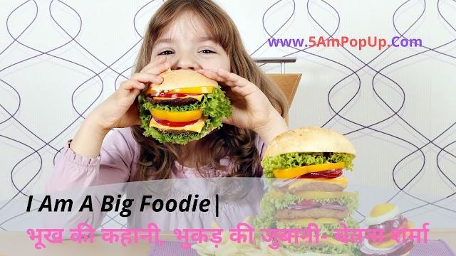 I Am A Big Foodie| भूख की कहानी, भुकड़ की जुबानी- चेतना शर्मा