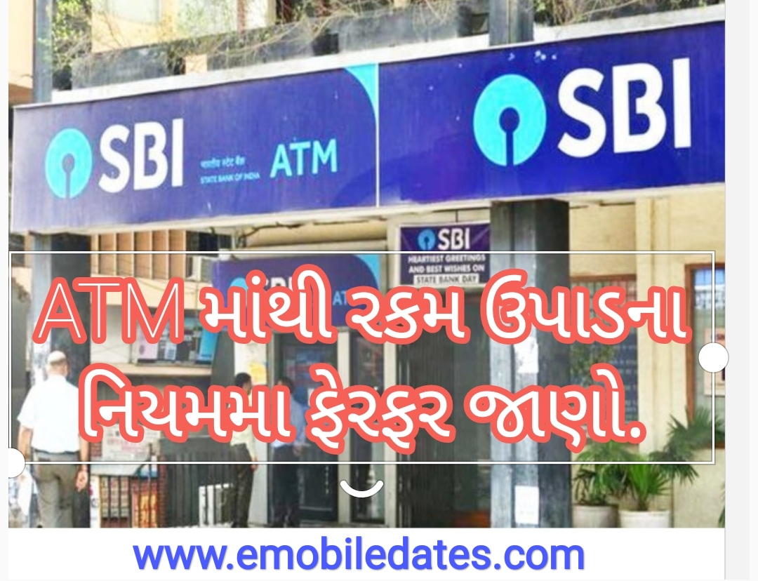 Sbi bank atm mony rules changes 2020 2021