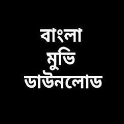 বাংলা মুভি ডাউনলোড ২০২১   কিভাবে করবেন দেখুন
