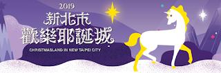 【直播】新北市歡樂耶誕城巨星耶誕演唱會-DAY2 12/15