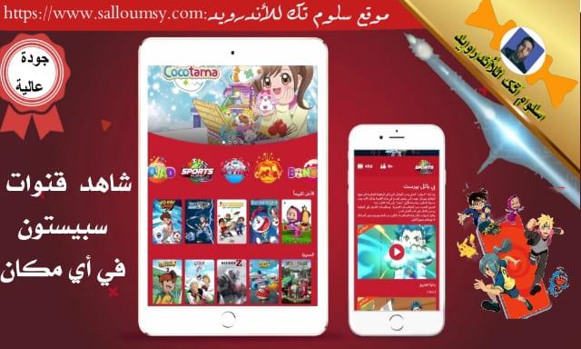 تنزيل تطبيق سبيستون غو Spacetoon Go للأندرويد والأيفون أخر أصدار