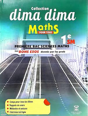 إصدار جديد : كتاب تمارين وحلول في الرياضيات للسنة الأولى بكالوريا علوم رياضية.