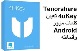 Tenorshare 4uKey تعيين كلمات مرور Android وأنماطه