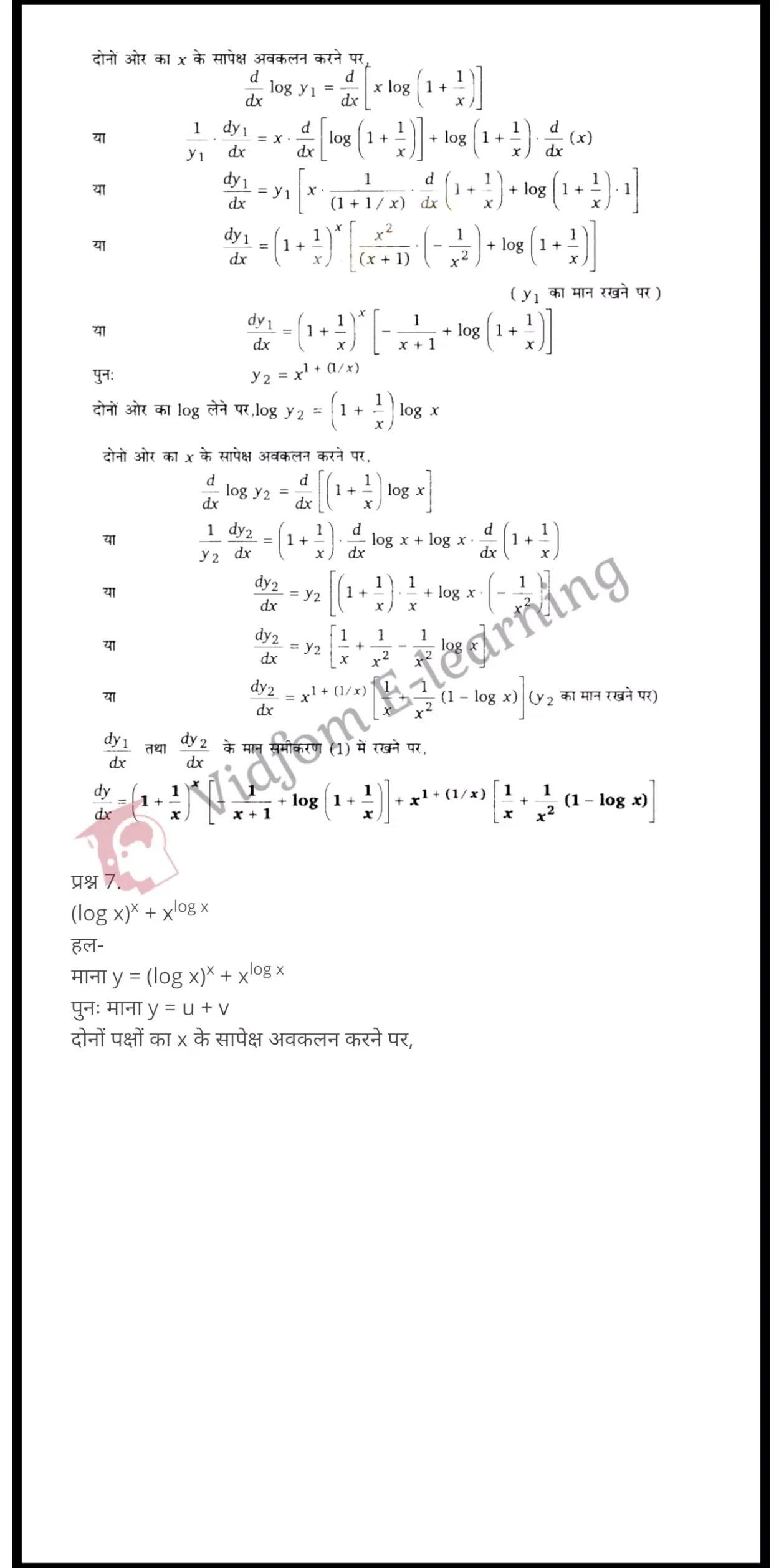 class 12 maths chapter 5 light hindi medium 38
