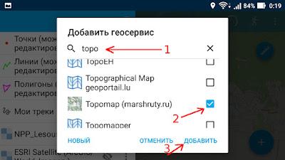 Меню поиска и добавления геосервиса в мобильное приложение NextGIS Mobile topomap opentopomap