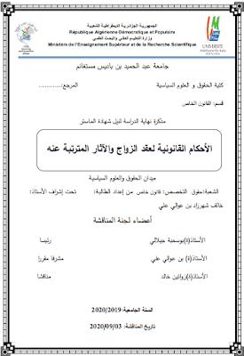 مذكرة ماستر: الأحكام القانونية لعقد الزواج والآثار المترتبة عنه PDF