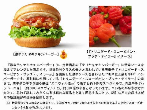 メニュー2 モスバーガー甚目寺店
