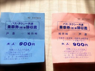 戸倉から鳩待峠まではバス・タクシーともに片道900円
