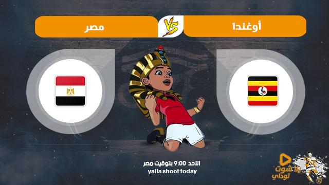 مشاهدة مباراة مصر وأوغندا بث مباشر بدون تقطيع اليوم 30 6 مجانا في