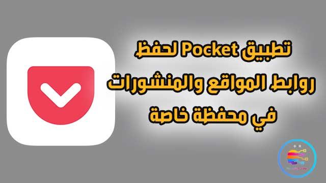 تطبيق Pocket لتصفح مواقع الإنترنت أوف لاين