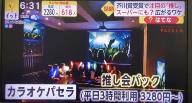 【テレビ紹介】フジテレビ「Live News it!」にカラオケパセラが紹介されました