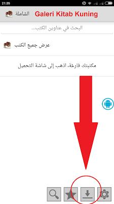 Tampilan Aplikasi Maktabah Syamilah di Android