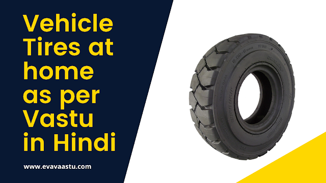 Vehicle-Tires-at-home-as-per-Vastu-in-Hindi