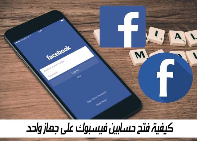 كيفية فتح حسابين فيسبوك على جهاز واحد