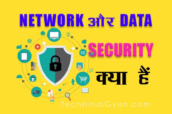 नेटवर्क सुरक्षा और डाटा सुरक्षा क्या हैं? What is Network Security And Data Security? नेटवर्क और डाटा सुरक्षा की पूरी जानकारी