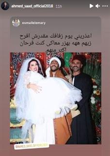 """أحمد سعد يسخر من ظهوره في مسلسل """"موسى""""... هل قصد استفزاز سمية الخشاب؟"""