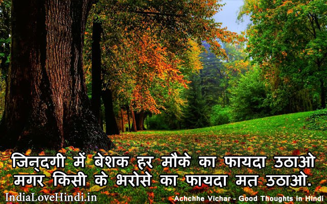 famous thoughs in hindi
