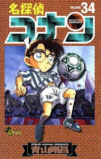 名探偵コナン コミック 第34巻 | 青山剛昌 Gosho Aoyama |  Detective Conan Volumes