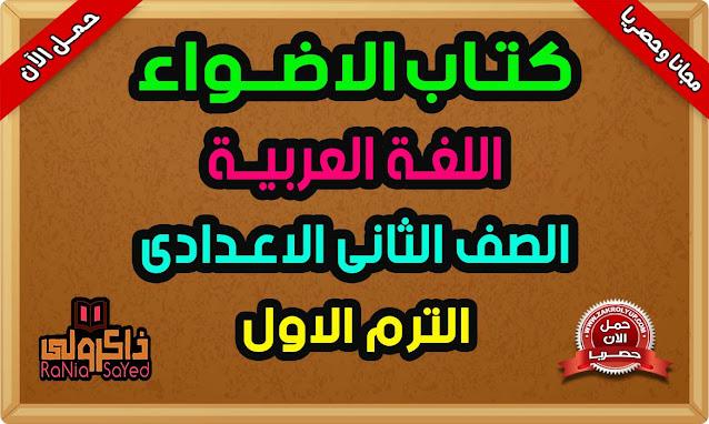 تحميل كتاب الاضواء فى اللغة العربية للصف الثانى الاعدادى الترم الاول 2021