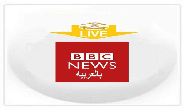 بى بى سى نيوز |بث مباشر|BBC NEWS