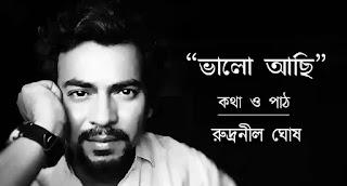 Bahlo Achi Poem Lyrics (ভালো আছি) Rudranil Ghosh