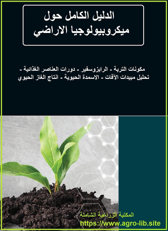 كتاب : الدليل الكامل حول ميكروبيولوجيا الاراضي