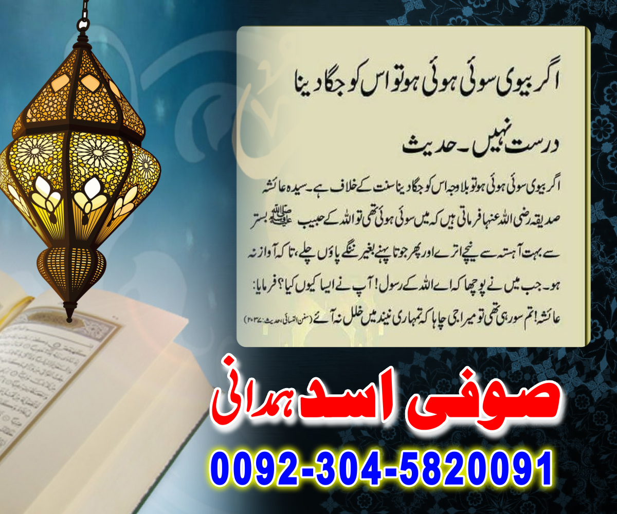Izafa Kar Sakty Ho | Asdela