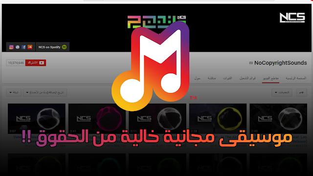 احصل على موسيقى رائعة  لفيديوهاتك على اليوتيوب خالية من حقوق التاليف و النشر