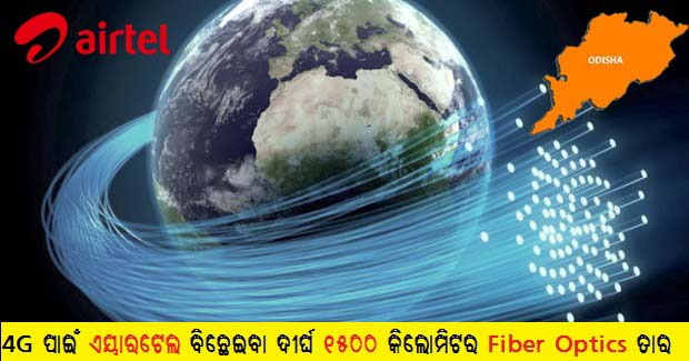 Airtel to add 1500 KM fiber and 4400 new mobile sites in Odisha